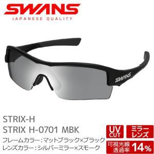 SWANS サングラス STRIX H-0701 MBK ストリックス マットブラック×ブラック