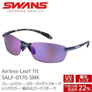 SWANS サングラス SALF-0170 SMK Airless-Leaf fit エアレスリーフフィット スモーク×デミスモーク