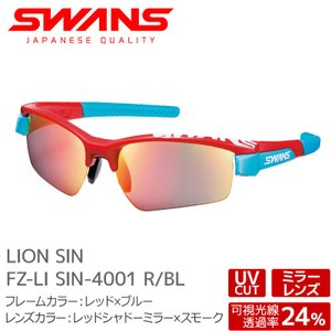 SWANS サングラス FZ-LI SIN-4001 R/BL LION SIN レッド×ブルー