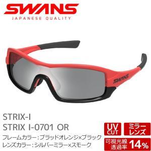 SWANS サングラス STRIX I-0701 OR ストリックス ブラッドオレンジ×ブラック