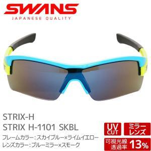 SWANS サングラス STRIX H-1101 SKBL ストリックス スカイブルー×ライムイエロー