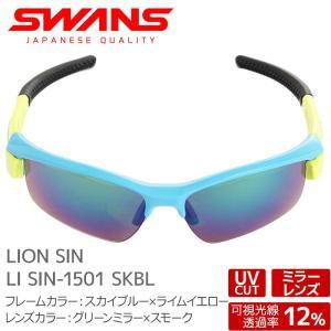 SWANS サングラス LI SIN-1501 SKBL LION SIN スカイブルー×ライムイエロー×ブラック