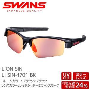 SWANS サングラス LI SIN-1701 BK LION SIN ブラック×ブラック