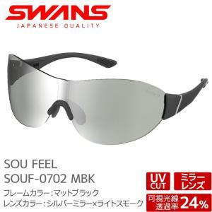 SWANS サングラス SOUF-0702 MBK SOU FEEL ソウフィール マットブラック
