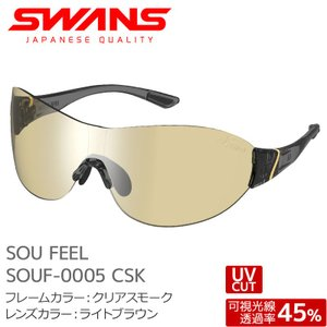 SWANS サングラス SOUF-0005 CSK SOU FEEL ソウフィール クリアスモーク