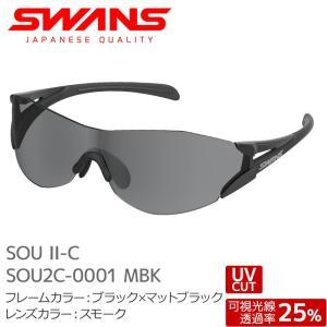 SWANS サングラス SOU2C-0001 MBK SOU-II-C ソウツー ブラック×マットブラック