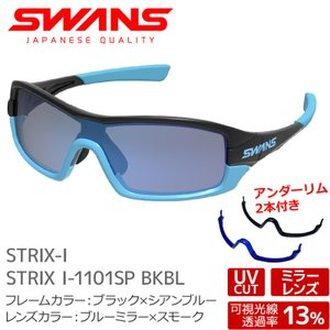 SWANS サングラス STRIX I-1101SP BKBL
