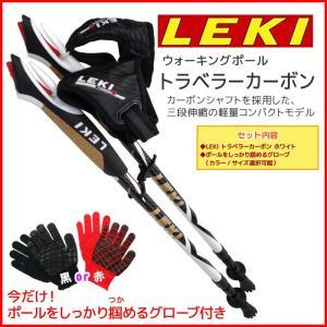 LEKI トラベラーカーボン 白♪あると便利なグローブ付!お得なケースセットの追加特典有り!【送料無料】 passo