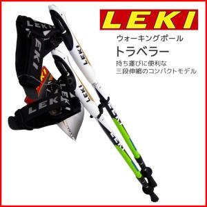 【正規品】LEKI (レキ) トラベラー グリーン 1300147 ウォーキングポール 【ノルディックウォーキング】 passo