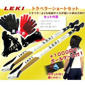 LEKI トラベラーショート 58〜110cm♪あると便利なグローブ付!お得なケースセットの追加特典有り!【送料無料】 passo