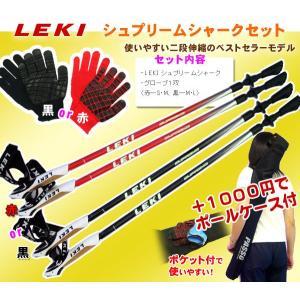 LEKI シュプリームシャーク黒・赤♪あると便利なグローブ付!お得なケースセットの追加特典有り!【送料無料】 passo
