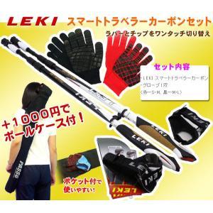 LEKI 1300237 スマートトラベラーカーボン ブラック♪ウォーキングポール◆あると便利なグローブ付!お得なケースセットの追加特典有り!【送料無料】 passo