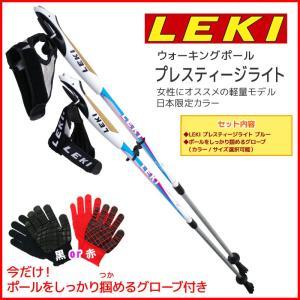 LEKI 1300263 プレスティージライト ブルー/パープル♪ウォーキングポール◆あると便利なグローブ付!お得なケースセットの追加特典有り!【送料無料】 passo