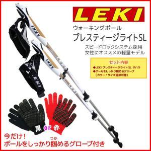 LEKI 1300305 プレスティージSLライト サハラ♪ウォーキングポール◆あると便利なグローブ付!お得なケースセットの追加特典有り!【送料無料】 passo