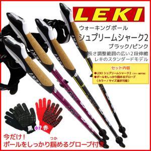 LEKI 1300304 シュプリームシャーク2 ブラック/ピンク♪ウォーキングポール◆あると便利なグローブ付!お得なケースセットの追加特典有り!【送料無料】 passo
