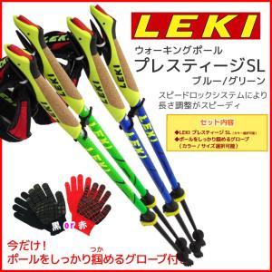 LEKI 1300334 プレスティージSL ブルー/グリーン ウォーキングポール あると便利なグローブ付 passo