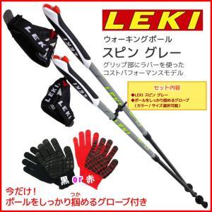 【正規品】LEKI (レキ) スピン グレー 1300188 ウォーキングポール グローブ付 ケースセットの追加特典有り【ノルディックウォーキング】 passo