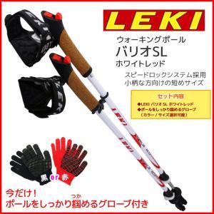 【正規品】LEKI (レキ) バリオSL 1300307 ホワイトレッド ウォーキングポール グローブ付 ケースセットの追加特典有り【ノルディックウォーキング】|passo