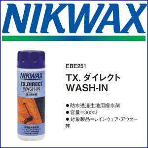 NIKWAX (ニクワックス) TX.ダイレクト...の商品画像