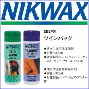 NIKWAX (ニクワックス) ツインパック ...の関連商品3
