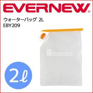 EVERNEW(エバニュー) ウォーターバッグ 2リットル EBY209 コンパクトに折り畳み収納が可能
