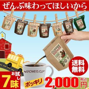 【お試し7点セット】グロワーズカップ GROWERS CUP 珈琲 単一農園 スペシャルティ コーヒー
