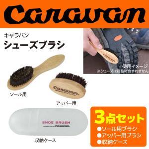 CARAVAN キャラバン シューズブラシ 04209 アッパー用 ソール用 収納