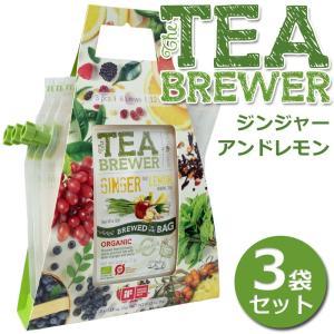 【3袋セット】TEA BREWER ジンジャーアンドレモン 紅茶 オーガニック ノンカフェイン ハーブティー フレーバーティー グロワーズカップ