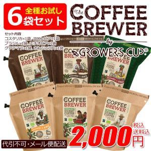 【お試し6点セット】グロワーズカップ GROWERS CUP 珈琲 単一農
