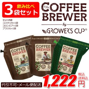 【飲み比べ3点セット】グロワーズカップ GROWERS CUP 珈琲 単一