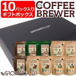 グロワーズカップ GROWERS CUP 10パック入りギフトボックス コスタリカ/1 コロン