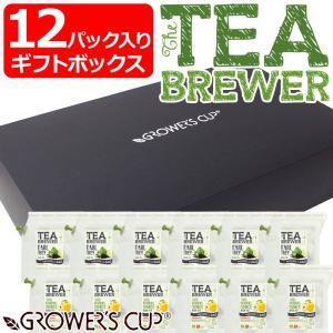 グロワーズカップ TEA BREWER 12パック入りギフトボックス ブラックティ