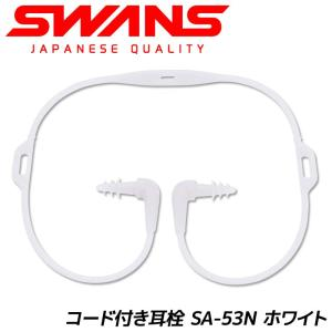 スワンズ シリコーン耳栓 SWANS 紛失防止のコード付き耳せん SA-53N passo