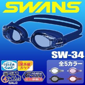 スワンズ スイミングゴーグル SWANS SW-34 メンズ レディース|passo