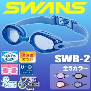 スワンズ スイミングゴーグル SWANS SWB-2 メンズ レディース シリコーンクッションタイプ|passo