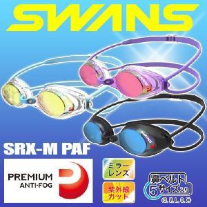 スワンズ スイミングゴーグル SWANS SRX-M PAF  メンズ レディース ミラー 新くもり止め 全3カラー|passo