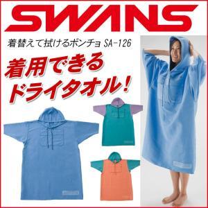 スワンズ 着替えて拭けるポンチョ SWANS SA-120 全3色 着用できるドライタオル passo