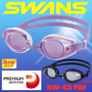 SWANS スイムゴーグル SW-43 PAF プレミアムアンチフォグ くもり止めレンズ 鼻ベルト3サイズ入り|passo