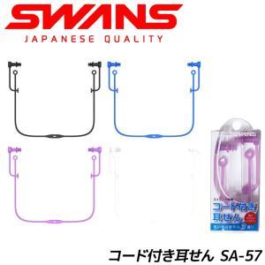SWANS スワンズ コード付き 耳せん SA-57
