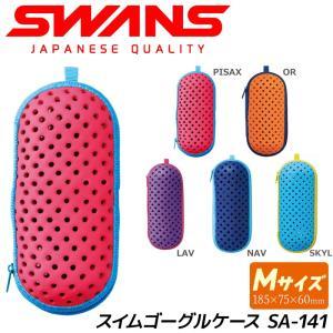 SWANS スワンズ スイムゴーグルケース SA-141 Mサイズ