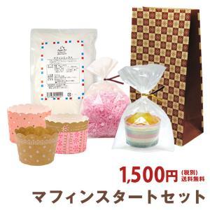 Muffin-set 《1,000円均一》マフィン手作りプレゼントキットスタートセット・送料無料・初心者 セット・キット・手作り・入門・型・紙製・個包装袋・ラッピング