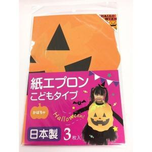 HALLOWEEN NB881 紙エプロンこどもタイプ(かぼちゃ) 3枚入 ハロウィン メール便対応...
