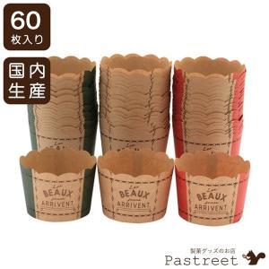NK01 マフィンカップS ロゴ アソート60枚 3色×20枚マフィンカップ マフィン型 ベーキングカップ 紙製 焼型 ケーキカップ ギフト プレゼント お菓子 手作り|pastreet