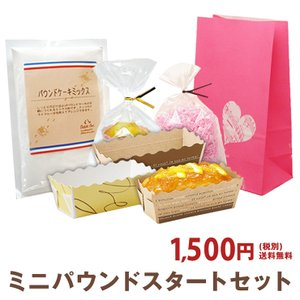 Pound-set 1,000円均一 パウンドケーキ スタートセットプレゼントキット送料無料 初心者 セット キット 手作り 型 紙製 個包装袋 ラッピング