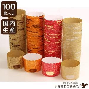 WEBMA マフィンカップ マフィン型 ベーキングカップ 紙製 100枚 焼型 ケーキカップ プレゼント お菓子 マフィンカップM ロゴ アソート 4色×25枚|pastreet