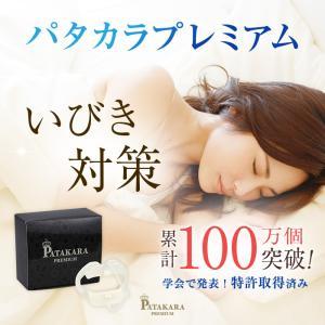 正規店パタカラプレミアムいびき対策鼻呼吸を促進最新