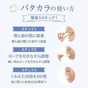 パタカラ プレミアム いびき 治し方 いびき防止 いびき対策 鼻呼吸器具 口呼吸 治し方 グッズ マウスピース 矯正 patakara 11