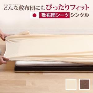 どんな布団でもぴったりフィット スーパーフィットシーツ 布団用 シングルサイズ 布団カバー シーツ 日本製【MB】|patie