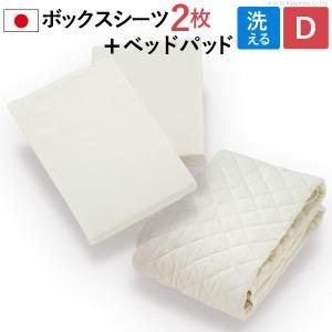 ベッドパッド ボックスシーツ 日本製 洗えるベッドパッド・シーツ3点セット ダブルサイズ ダブル【MB】|patie
