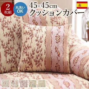 スペイン製クッションカバー 同色2枚組 〔カロリーナ〕 45×45cmサイズ用【MB】|patie